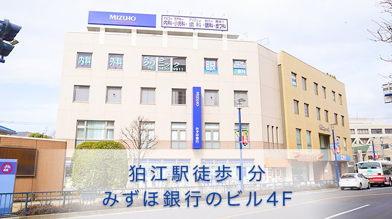 狛江駅徒歩1分みずほ銀行のビル4F