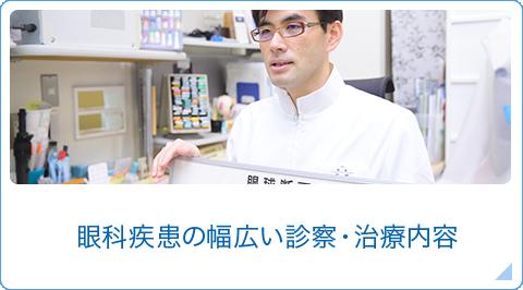眼科疾患の幅広い診察・治療内容